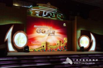 中国大饭店箭牌集团年度颁奖典礼