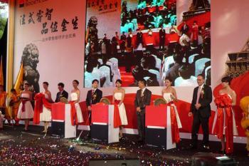 法国兴业银行京、沪、津三地开业仪式